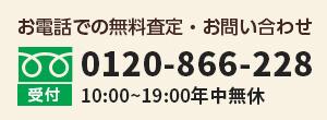 お電話でのお問い合わせ 045-482-5453
